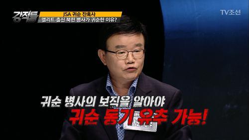북한군 JSA 귀순한 이유, 우발적 행동?