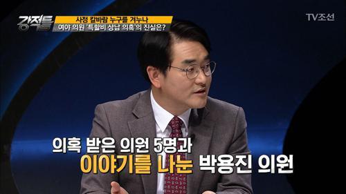 여야 의원 '특활비 상납 의혹'의 진실은?