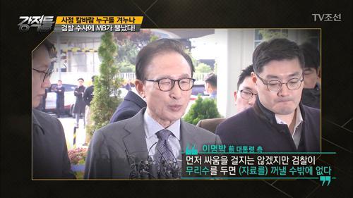 """이명박 전 대통령의 반격! """"노무현 자료 있다!"""""""