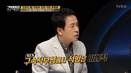 김관진 전 장관이 석방을 하게 된 이유!