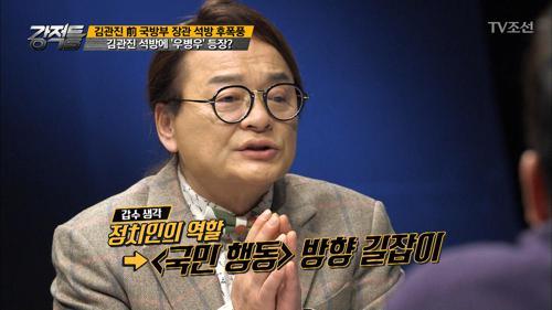김관진 전 장관의 석방과 후폭풍!