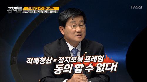 2017년 핫이슈, 적폐청산 vs 정치보복!