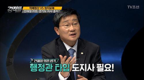 전해철 의원이 말하는 경기도에 필요한 정치인!