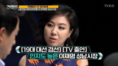 경기도 지사 후보 첫 번째 이재명 성남시장!