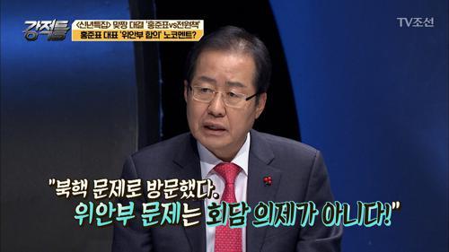 홍준표 '위안부 합의' 노.코.멘.트. 그 이유는?