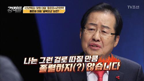 """홍준표, 굴욕외교 논란 """"나는 졸렬하지 않다"""""""