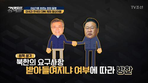 북한에 대한 미국과 한국의 동상이몽