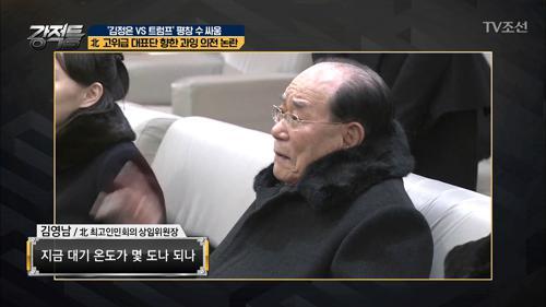 北 김영남, 조명균 통일부 장관에게 반말?!