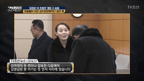 北 김영남, 김여정에게 깍듯이 대우한 이유는?