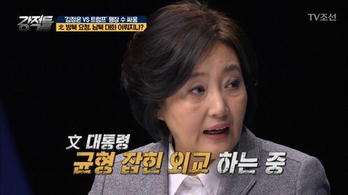 김정은의 방북 요청! 박영선의 생각은?