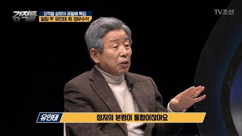 유인태 前 수석이 말하는 문재인 정부의 부족한 점!