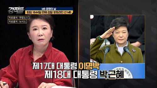 """정미경 """"박근혜 전 대통령과 이명박 전 대통령에게 조롱은 안 된다"""""""