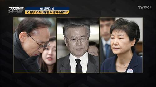 전직 대통령 두 명이 수감되면 文 정부도 압박받는다?!