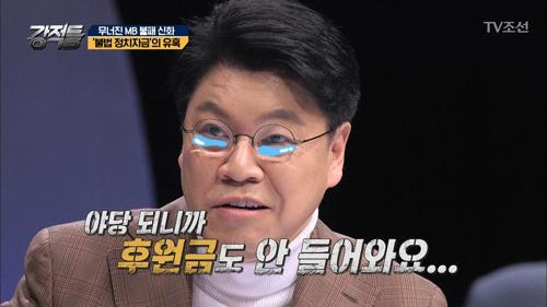 현직 의원인 장제원 의원이 말하는 선거 비용의 문제점!
