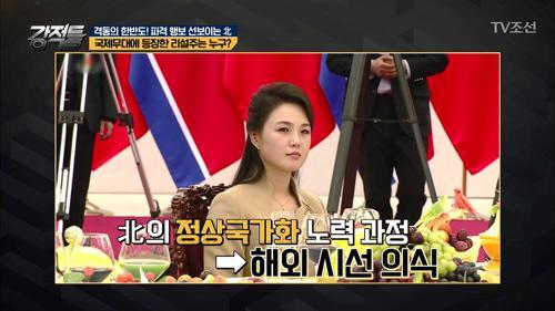 국제무대에도 나온 북한의 퍼스트레이디, 리설주!