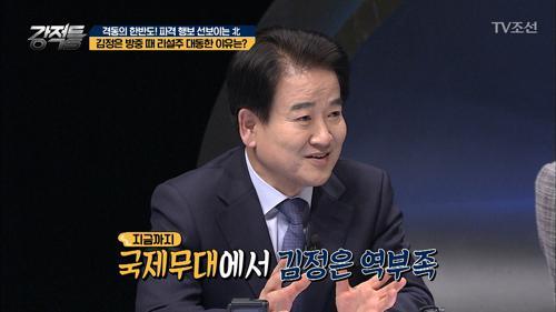 정동영 의원이 말하는 김정은의 리설주 대동 이유!