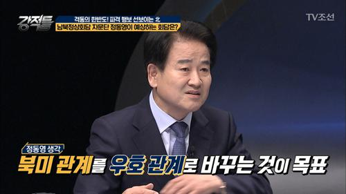 남북정상회담 자문단 정동영 의원이 예상하는 회담 방향은?