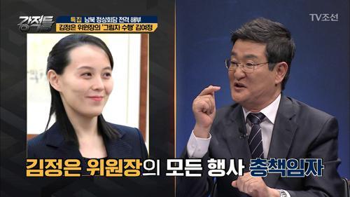 김정은 위원장의 분신! '그림자 수행' 김여정