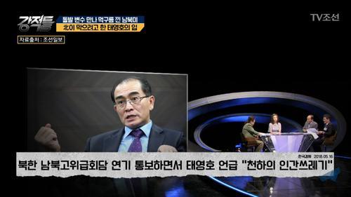 """북한의 태영호 언급 """"천하의 인간쓰레기"""""""