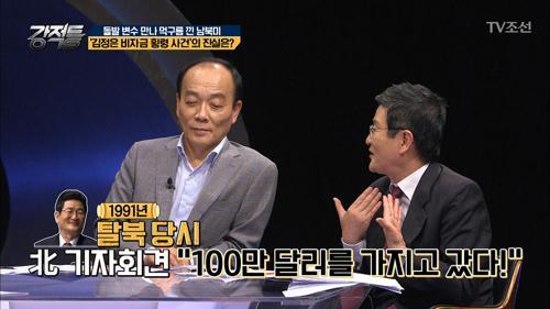 태영호 '600만 달러 횡령'사건의 진실은?