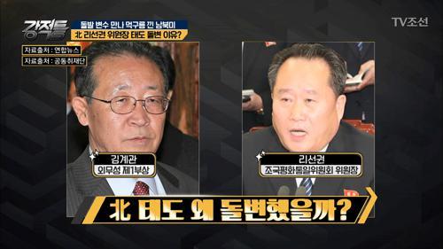 우호적이던 리선권 위원장 '태도 돌변'의 이유는?