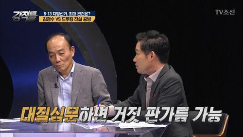 김경수 vs 드루킹 진실 공방