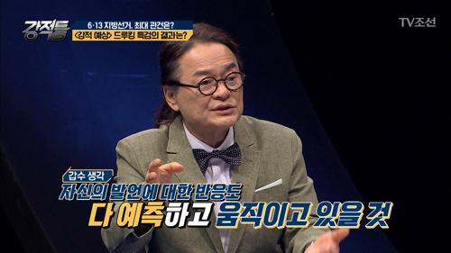 '강적들'이 예상하는 드루킹 특검의 결과!