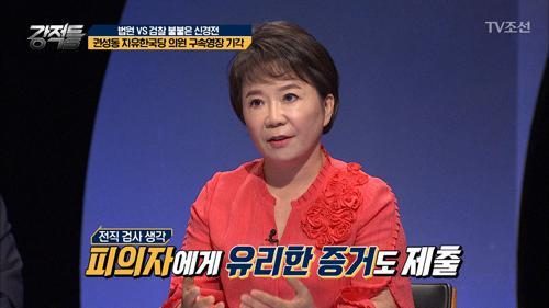 법원, 권성동 자유한국당 의원 영장기각 할 수밖에 없었다?