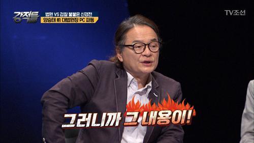 사상 초유 대법원 방문수사?! 양승태 前 대법원장 PC 파동