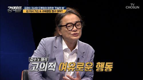 오만한 김 지사의 행동들은 고의적인 행동?!