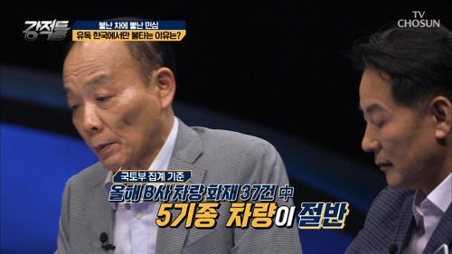 유독 한국에서만 불타는 자동차?! 뜨거운 날씨 때문?