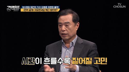전격 공개! 김병준 위원장의 자유한국당 살리기 프로젝트!