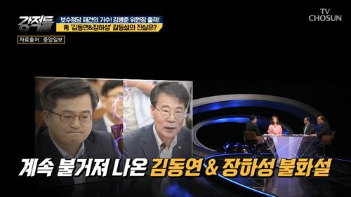 경제 투톱 '靑김동연&장하성' 갈등설의 진실은?!