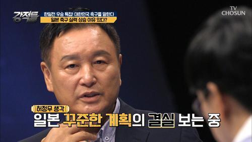 일본 축구 실력 상승! 꾸준한 계획의 결실?!