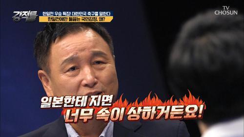 """""""일본과 경기하면 죽어도 이긴다"""" 한일전에만 들끓는 국민감정?!"""