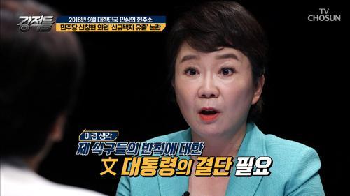 민주당 신창현 의원 '신규택지 유출' 논란! 처벌은?!