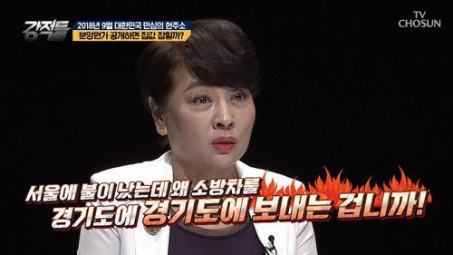 부동산 불은 서울에서 났는데... 경기도에 소방차 보낸 文정부?!