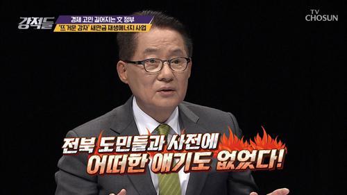 전북 죽이기?! '뜨거운 감자' 새만금 재생에너지 사업