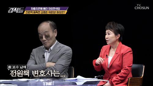 한국당의 해답은 전원책 변호사? 전원책 前 조강특위 위원 해촉!