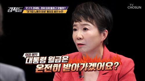 '대기업 노동자 희생' 홍장표 발언 논란!