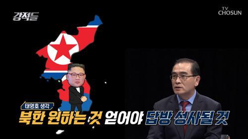 무산된 서울 답방! 2019년엔 가능할까?