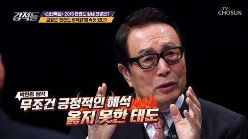 """김정은 """"비핵화할 것"""" 속뜻이 따로 있다?"""