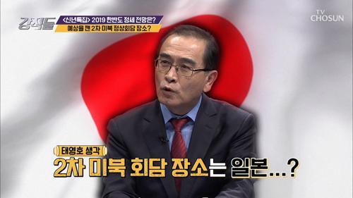 예상을 깬 2차 미북정상회담 장소?!
