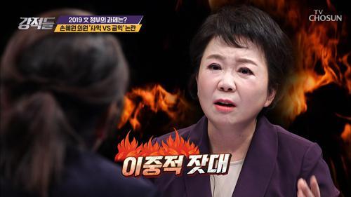 이중적 잣대 손혜원 의원?! 사익VS공익 논란!