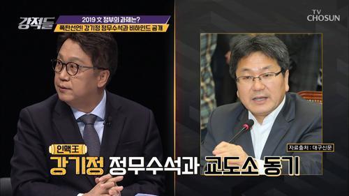 폭탄선언! 강기정 정무수석과 비하인드 大공개!