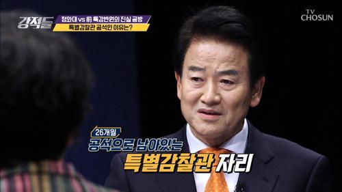 '특별감찰관' 26개월째 공석인 이유는?