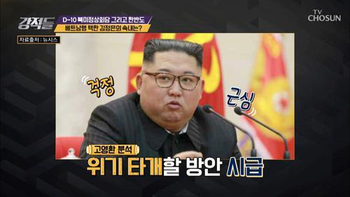 베트남 행 선택한 김정은의 숨겨진 속마음은?