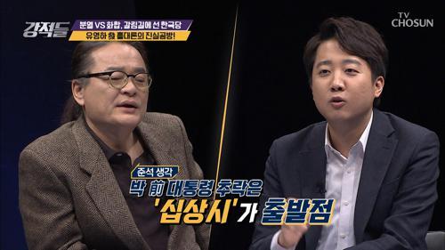 유영하 변호사의 행동에 대한 진실공방 전