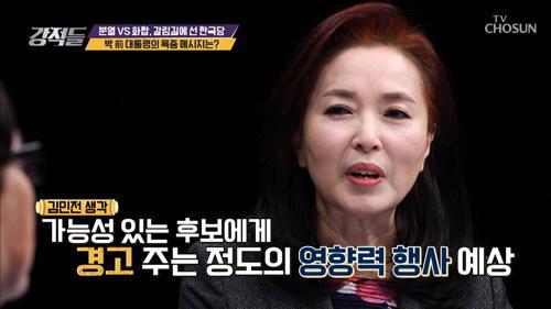 박 前대통령의 옥중 메시지 주인공은 누구?!