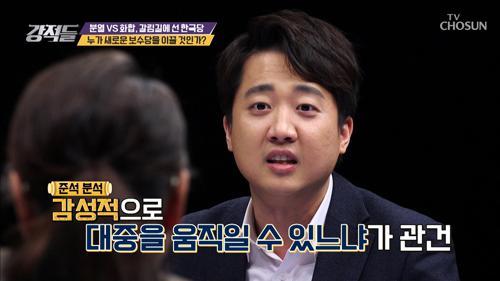갈림길에 선 한국당! 보수당을 이끌 새로운 사람은?